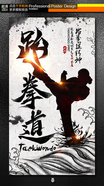 大气水墨跆拳道招生培训宣传海报设计