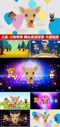 儿歌小狗乖乖舞台表演背景六一儿童节