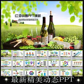 高档红酒葡萄酒介绍PPT模板