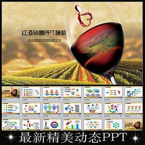 高端大气葡萄酒红酒介绍PPT模板