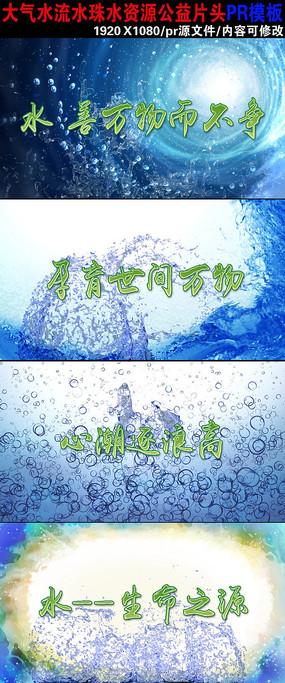 公益水资源水珠水滴创意片头pr模板