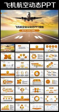 航空飞机航运飞机航空公司动态PPT模板