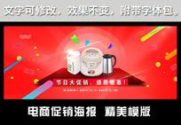 红色电器促销海报设计