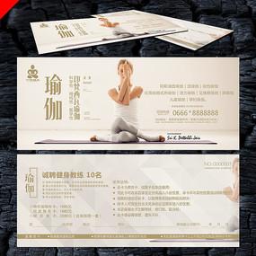 瑜伽减肥健身健美中心体验券