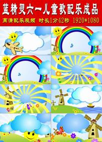 蓝精灵儿童卡通配乐成品视频