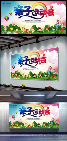 六一儿童节亲子运动会活动海报