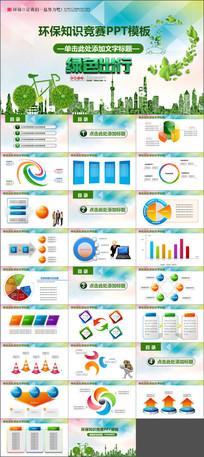 绿色出行环保知识竞赛PPT模板