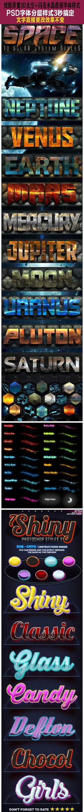 闪亮水晶质感和炫酷厚重3D太空主题PS字体样式