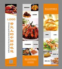 舌尖上的美食餐饮户外广告