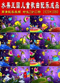 水果王国儿童卡通配乐成品视频