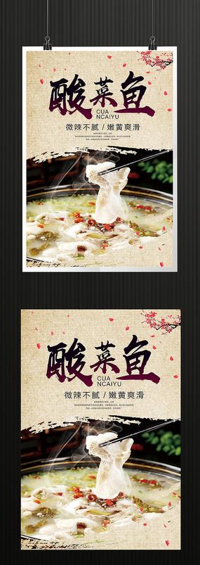 酸菜鱼美食海设计