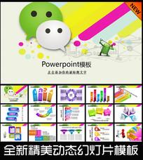 微信微营销行业解决方案互联网PPT
