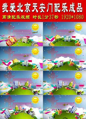 我爱北京天安门儿童配乐成品视频
