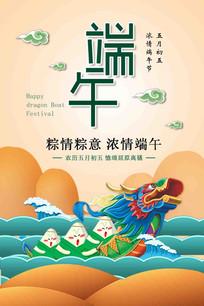 五月初五端午节海报