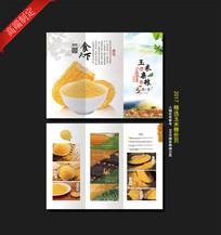 玉米糁折页设计