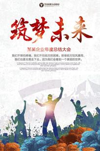 筑梦未来企业文化海报设计