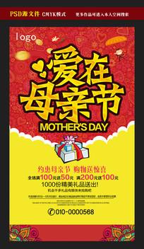 爱在母亲节购物促销海报