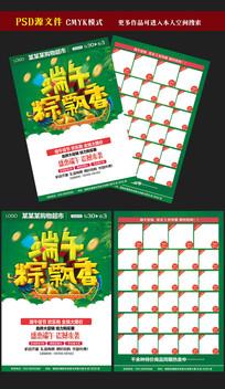 端午节粽飘香超市宣传单