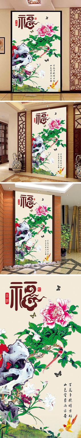 福字牡丹蝴蝶花鸟玄关背景墙