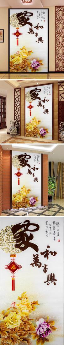 家和万事兴彩雕牡丹玄关背景墙