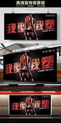 健身大型宣传大海报