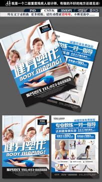 瑜伽健身海报单页