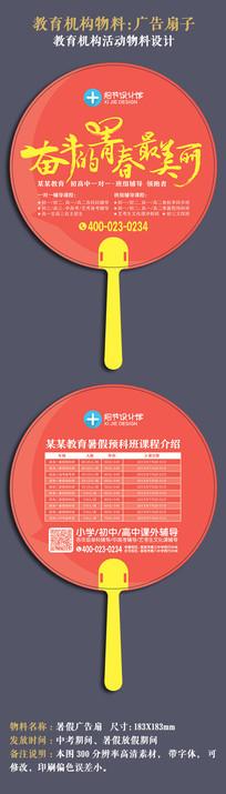 教育机构暑假招生广告扇子