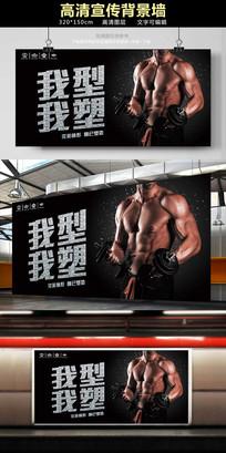 男性健身俱乐部海报