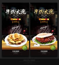 牛肉火烧美食海报设计