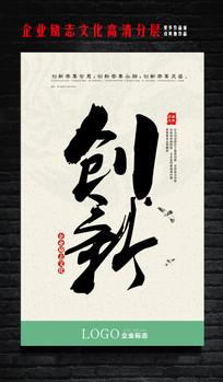 企业文化励志标语创新创意海报设计