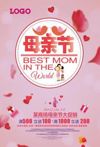 商场感恩母亲节促销海报