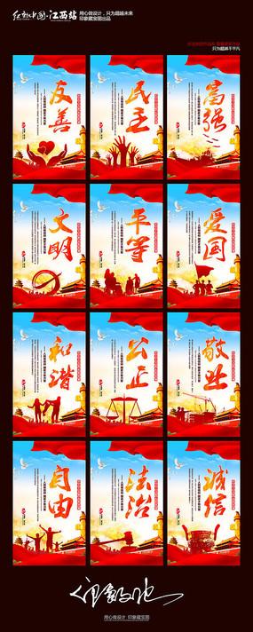 社会主义核心价值观宣传展板设计