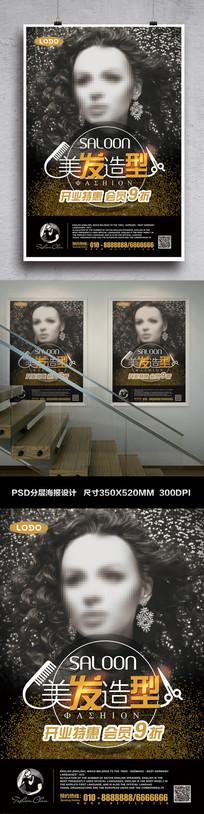 时尚美发店理发店宣传海报