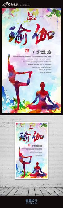 水彩瑜伽宣传海报设计