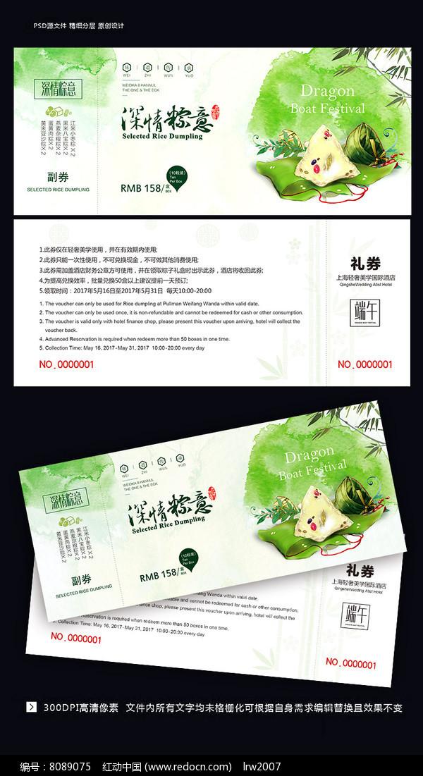 水彩中国风端午节粽子礼品代金券图片
