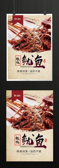 铁板鱿鱼美食海报