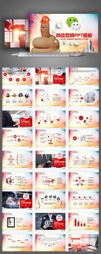 微信微商团队营销PPT模板