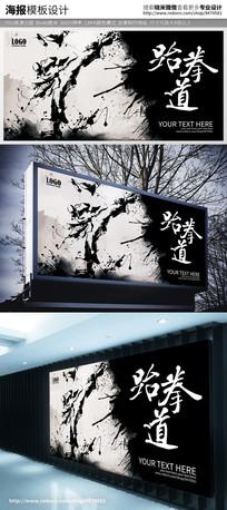 武道馆跆拳道黑白水墨背景海报