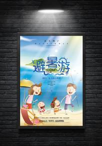 小清新卡通避暑游海报广告