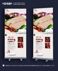 中国风肠粉美食展架
