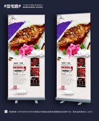 中国风臭鳜鱼美食展架