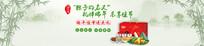 中国风海报端午节海报