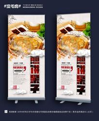 中国风煎饼果子美食展架