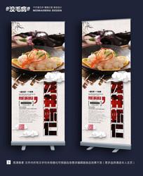 中国风龙井虾仁美食展架