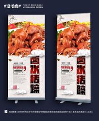 中国风卤水猪蹄美食展架