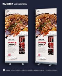 中国风麻辣烫美食展架
