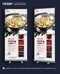 中国风手撕包菜美食展架