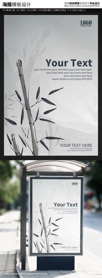 中国风水墨竹子海报