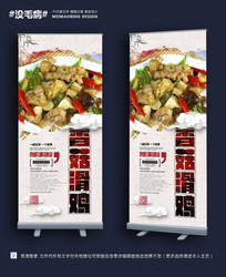 中国风香菇滑鸡美食展架