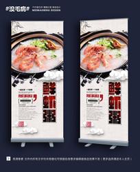 中国风鲜虾粥美食展架